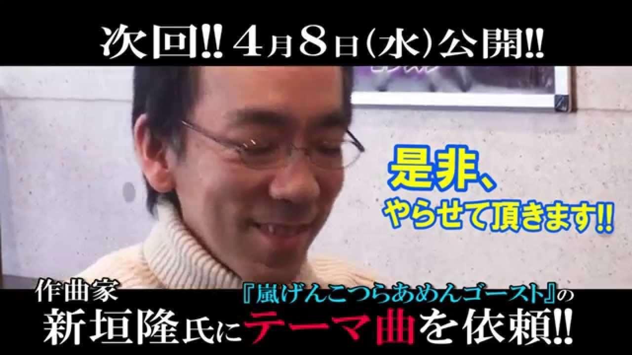 『嵐げんこつらあめんゴースト』4月8日発売決定!! - YouTube