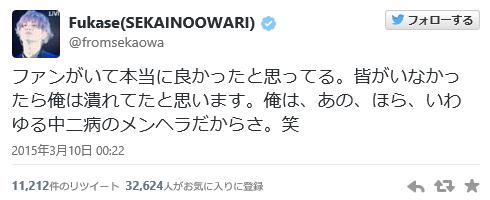 SEKAI NO OWARI・Fukaseが自身を中二病のメンヘラだと認める