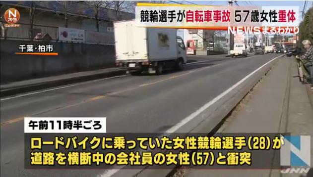 競輪選手の山本奈知が事故…自転車で衝突、57歳女性が意識不明の重体 競輪選手の山本奈知が事故…自
