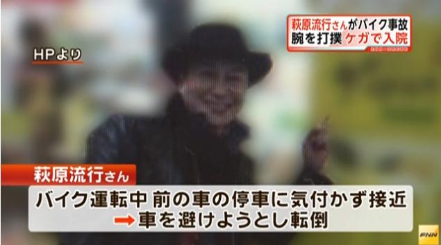 俳優・萩原流行さん、バイク運転中に転倒…腕など打撲