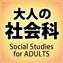 大人の社会科チャンネル(青木文鷹) - ニコニコチャンネル:社会・言論