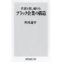 「残業代ゼロ法案」はどうなる? ブラック企業を容認する日本の労働制度 | ビジネスジャーナル