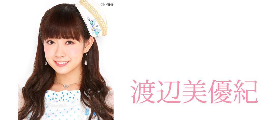 みるきー(NMB48/SKE48)のトーク|新世代トークアプリ755(ナナゴーゴー)