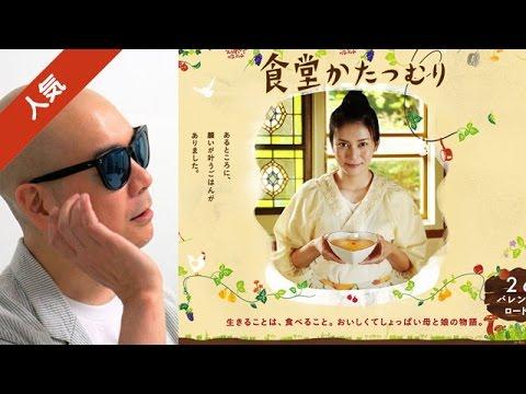 宇多丸が映画「食堂かたつむり」を記録的酷評 『気持ち悪い』 - YouTube