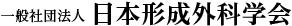 日本形成外科学会 > 一般の方へ > 疾患紹介~こんな病気を治します! > その他 > 顎変形症