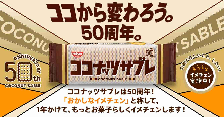 ココナッツサブレ「ココから変わろう。50周年。」 日清シスコ株式会社