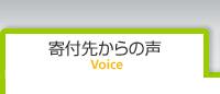 ソフトバンク・孫正義からの寄付-東日本大震 義援金使途報告 | ソフトバンク株式会社