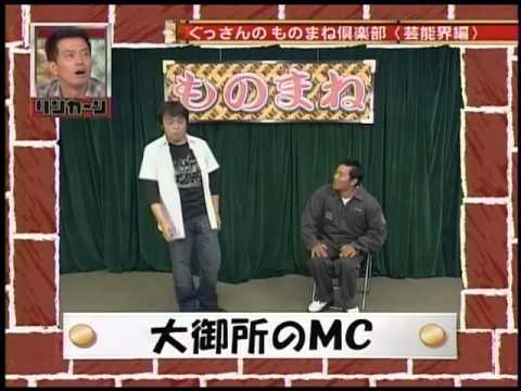 ぐっさんのモノマネ倶楽部 - YouTube