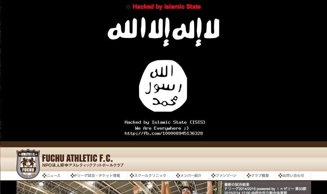 [Fリーグ]府中の公式HPがイスラム国にジャックされる (ゲキサカ) - Yahoo!ニュース