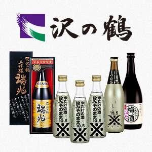 「昔の酒蔵」沢の鶴資料館のご案内|沢の鶴