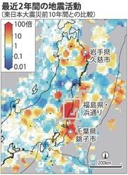 地震:発生頻度、震災後100倍 東北・関東の一部 - 毎日新聞