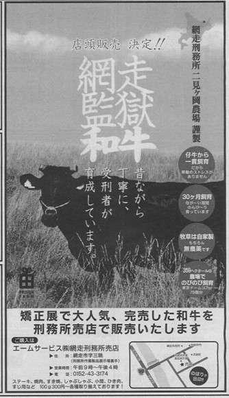 網走刑務所の受刑者たちが飼育した「網走監獄和牛」発売スタート! 畜産の素人なのにA5ランクを獲る牛が出るほどレベルが高いらしい…!! | Pouch[ポーチ]
