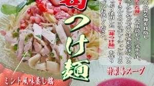 食事?スイーツ?衝撃の「苺つけ麺」、麺屋武蔵で限定販売 - えん食べ
