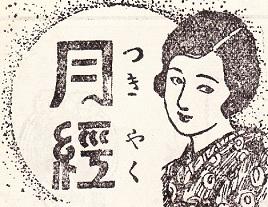 月経帯からアンネナプキンまで/明治大正昭和 女性誌の生理用品広告集