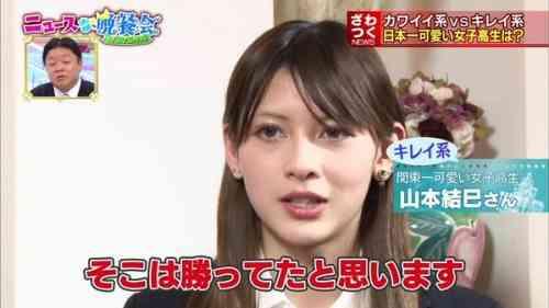 山本結巳のコスプレ画像が美人だとツイッターで話題に。日本一かわいい女子高生の桜井美悠と共にニュースな晩餐会に出演し両者ともキレイだと絶賛される。