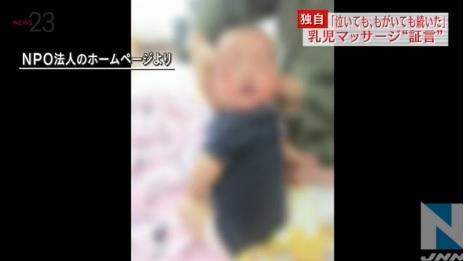"""乳児死亡事故、NPO法人の「ズンズン運動」 乳児マッサージ""""証言""""、「泣いても、もがいても続いた」"""