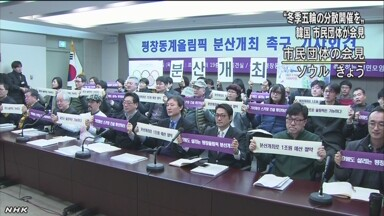 【平昌五輪】韓国の市民団体が長野などでの分散開催を主張