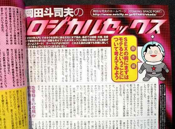【アダルト注意】女性問題で炎上続く岡田斗司夫の元交際相手が暴露マンガの続編をネットで公開