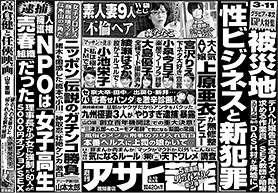 ナイナイ岡村 「オールナイトニッポン」で聞きたかった重大な報告 | アサ芸プラス
