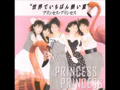 PRINCESS PRINCESS〜世界でいちばん熱い夏 - YouTube