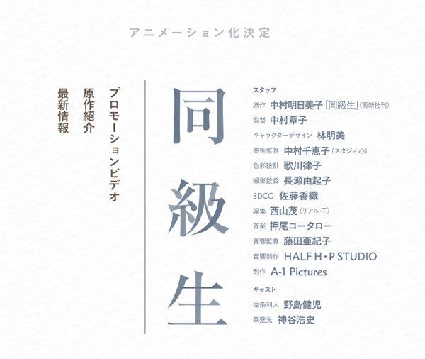 【閲覧注意】人気BL原作『同級生』アニメ化 野島健児・神谷浩史が声の出演