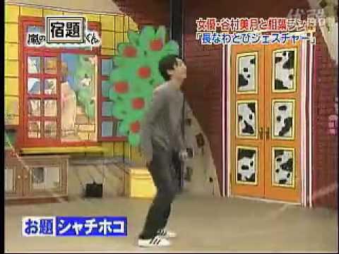 【 嵐 】ARASHI さすがジェスチャー王 - YouTube