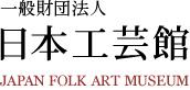 一般財団法人 日本工芸館 - 伝統工芸品(民芸品)を広く紹介する展示館 -