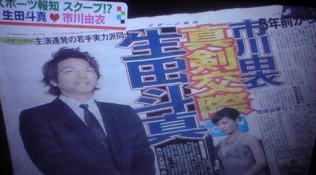 未だに結婚しない市川由衣、元カレの生田斗真とはどうなったの? | LAUGHY-ラフィ-