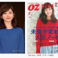 石原さとみ、ローラ、大島優子ら「第1回カバーガール大賞」受賞者発表