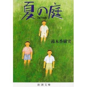 学生におすすめの本