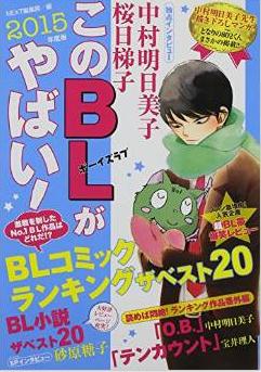 【BL注意】「このBLがやばい!」2015年度版が発表! ナンバーワン作品は?