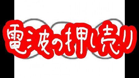 【朗報】NHKの放送だけ受信拒否できるフィルターが開発される!!! : オレ的ゲーム速報@刃
