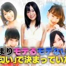 本当にいい匂いのAKB48メンバー、小嶋陽菜や柏木由紀らを抑えた1位は?