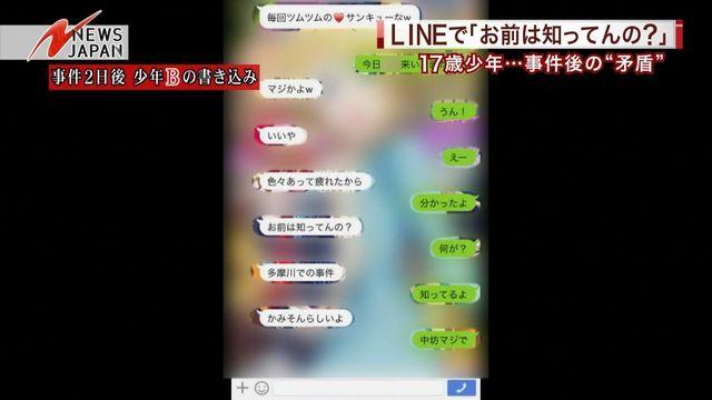 17歳「ごめんねと謝りながら切った」 川崎・中1殺害