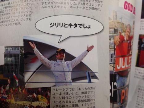 ハロプロってながいぜぃBlog : F1速報の編集者にベリヲタがいるようだ!!!