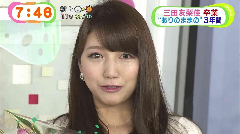 めざましテレビ卒業時の三田友梨佳