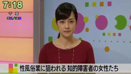 狙われる 軽度の知的障害の女性|特集まるごと|NHKニュース おはよう日本