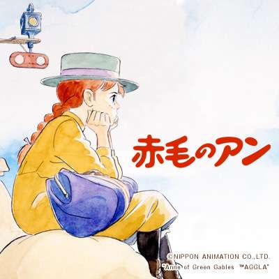 NHKアニメワールド 赤毛のアン