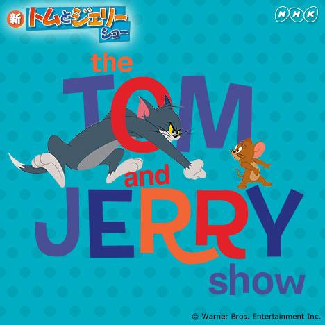 NHKアニメワールド 新 トムとジェリー ショー