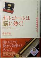 オルゴール療法・オルゴールセラピー | 東京・大阪・横浜・福岡