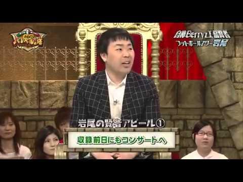 バレベルの塔 Berryz工房賢者 岩尾望 ① - YouTube