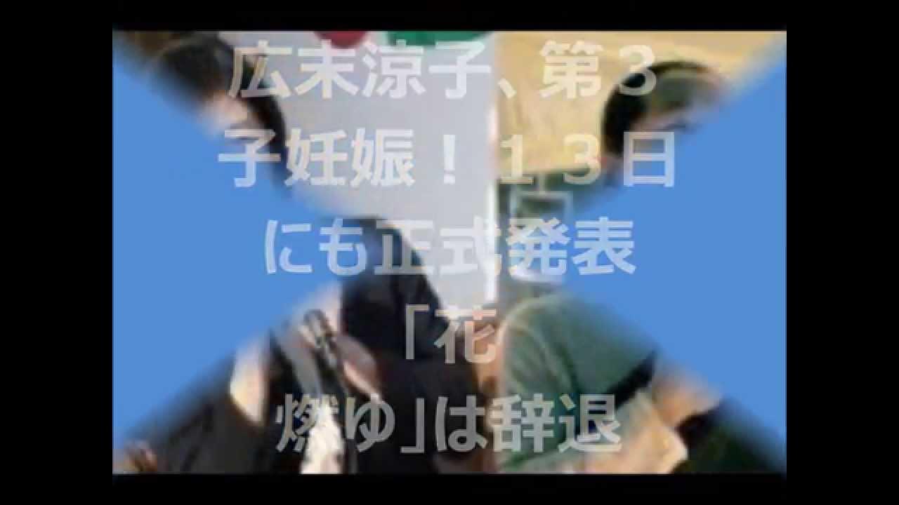 広末涼子、第3子妊娠!13日にも正式発表「花燃ゆ」は辞退 - YouTube