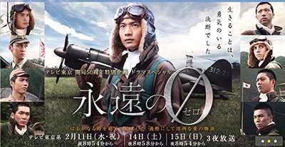テレビ東京版『永遠の0』が視聴率1ケタで民放最下位!百田尚樹氏の