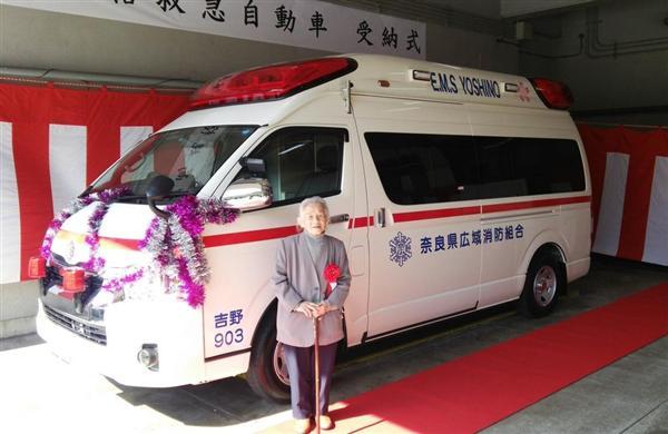 奈良・吉野の93歳おばあちゃん、2700万円相当の救急車を寄贈 「病気やけがでお世話になったお礼です」