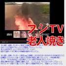 絶対に風化させてはいけない!! TV界史上、最も悪質で残忍な事件 「フジテレビ老人火あぶり致死事件」 - NAVER まとめ