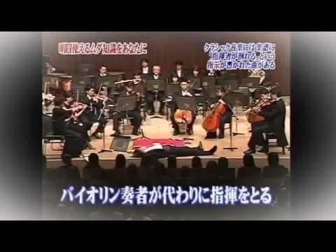 クラシックの音楽には、楽譜に「指揮者が倒れる」という指示が書かれた曲がある。トリビアの泉 - YouTube