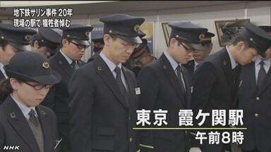 地下鉄サリン事件20年 霞ケ関駅で慰霊式 NHKニュース