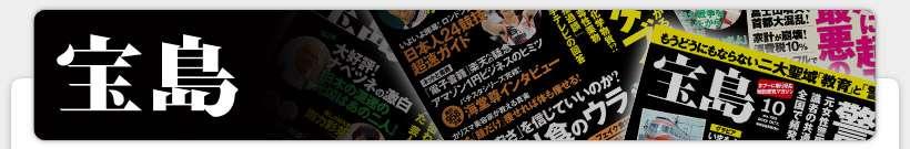 月刊宝島 : 百田尚樹『殉愛問題』が刑事事件に!? 「たかじんメモ」偽造の決定的証拠!