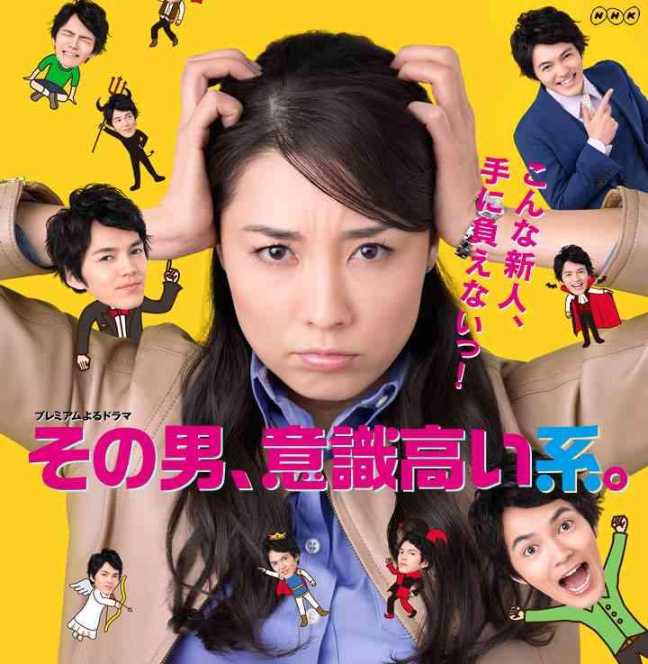その男、意識高い系。 | NHK プレミアムよるドラマ