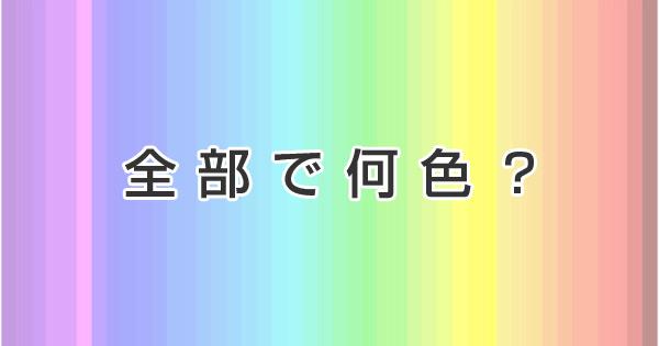 全部で何色ありますか?4人に1人が見分けられるカラーテストが話題!  –  grape -「心」に響く動画メディア